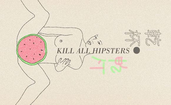 Kill-All-Hipsters-Kanpai