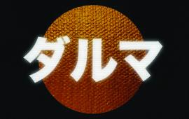 Va-Daruma Vol 006 Daruma Vol 007